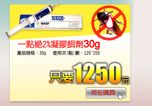 一點絕除蟑膠餌 30g 產品規格:30g 使用次(點)數:120~150 市售定價:NT$1800元 網路銷售:NT$1500元