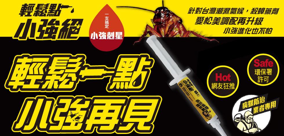 攻蟑剋星輕鬆點小強絕-輕鬆一點小強再見,提供你殺蟑螂最有效的方法:針對台灣潮濕氣候的殺蟑藥劑,愛美松調配再升級,小強進化也不怕!